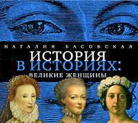 История в историях. Великие женщины (аудиокнига MP3)