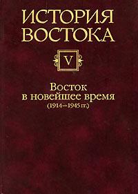 История Востока. В 6 томах. Том 5. Восток и новейшее время (1914-1945 гг.)