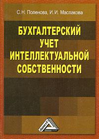 Бухгалтерский учет интеллектуальной собственности