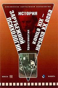 История зарубежной психологии конца XIX - начала XX века ( 978-5-9765-0744-9, 978-5-9770-0388-9 )
