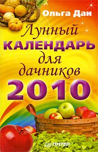 Лунный календарь для дачников на 2010 год