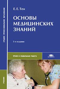 Основы медицинских знаний ( 978-5-7695-5875-7 )