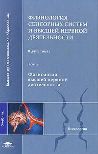 Физиология сенсорных систем и высшей нервной деятельности. В 2 томах. Том 2. Физиология высшей нервной деятельности