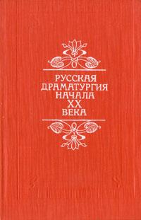 Русская драматургия начала XX века