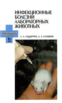 Инфекционные болезни лабораторных животных ( 978-5-8114-0935-8 )