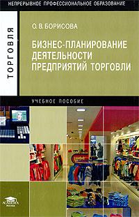 Бизнес-планирование деятельности предприятий торговли ( 978-5-7695-5819-1 )