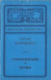 Тарас Шевченко. Стихотворения и поэмы