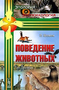 Поведение животных ( 978-5-397-00867-9 )