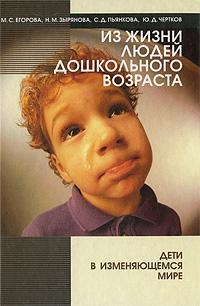 Из жизни людей дошкольного возраста. Дети в изменяющемся мире ( 5-89329-405-X )