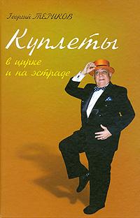 Куплеты в цирке и на эстраде. Георгий Териков