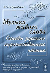 Музыка живого слова. Основы русского художественного чтения. Ю. Э. Озаровский