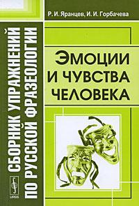 Сборник упражнений по русской фразеологии. Эмоции и чувства человека