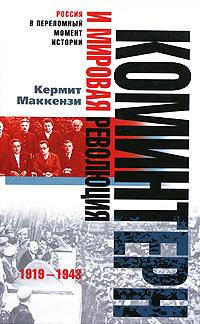 Коминтерн и мировая революция. 1919-1943 ( 978-5-9524-3430-1 )