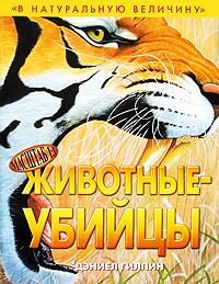 Животные-убийцы12296407Самые опасные и свирепые животные-убийцы! Посмотрите, как выглядят в натуральную величину гигантская анаконда и паук-птицеед, загляните в холодные глаза леопарда. Познакомьтесь с грозными хищниками, которые скрываются в океанских глубинах, водятся в джунглях, степях и пустынях, атакуют свою добычу, пикируя с неба. И выясните, каких животных можно назвать самыми смертоносными из всех - наверняка вы будете удивлены!