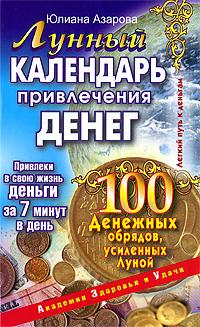 Лунный календарь привлечения денег. 100 денежных обрядов, усиленных Луной ( 978-5-17-059698-0 )