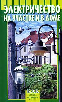 Электричество на участке и в доме