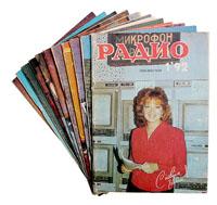 """Журнал """"Радио"""". Годовая подшивка за 1992 год"""