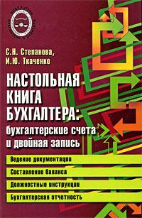 Настольная книга бухгалтера. Бухгалтерские счета и двойная запись ( 978-5-222-15628-5 )