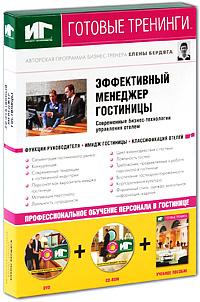 Эффективный менеджер гостиницы. Современные бизнес-технологии управления отелем (+ DVD-ROM, CD-ROM). Елена Бердяга