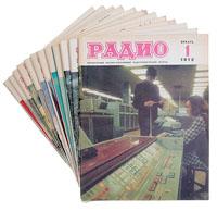 """Журнал """"Радио"""". Годовая подшивка за 1972 год"""
