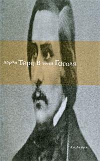 В тени Гоголя. Абрам Терц
