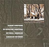 Исторический Самарканд. Фотографии XIX-XX веков ( 978-9943-322-09-7 )