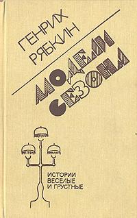 Модели сезона: Истории веселые и грустные для чтения и для театра. Генрих Рябкин