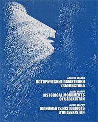 Исторические памятники Узбекистана / Historical Monuments of Uzbekistan / Les monuments historiques d\'Ouzbekistan ( 978-5-91660-004-9, 978-9943-322-42-4 )