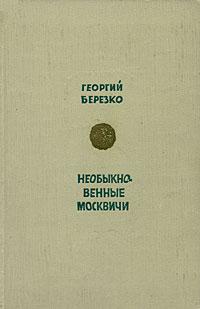 Необыкновенные москвичи