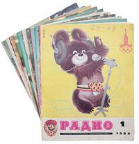"""Журнал """"Радио"""". Годовая подшивка за 1980 год"""