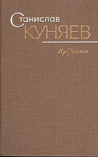 Станислав Куняев. Избранное