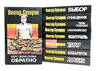 Виктор Суворов. Сочинения (комплект из 9 книг)