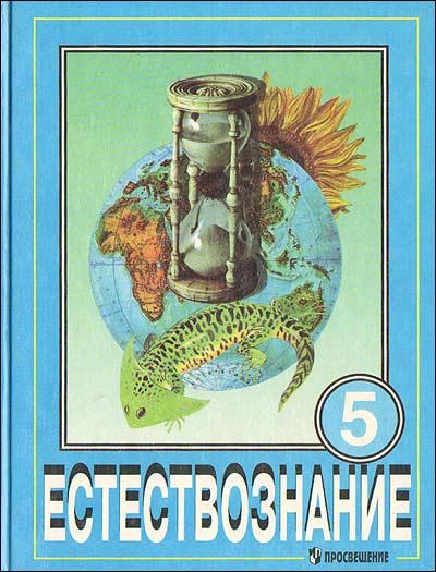 Книга Естествознание. 5 класс