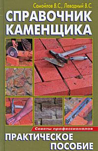 Справочник каменщика ( 978-5-93642-174-7 )