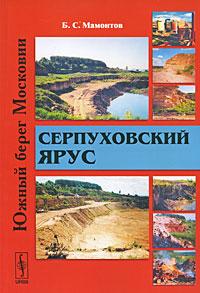 Серпуховский ярус ( 978-5-396-00018-6 )