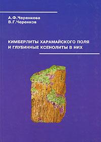 Кимберлиты Харамайского поля и глубинные ксенолиты в них