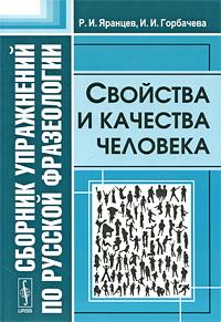 Сборник упражнений по русской фразеологии. Свойства и качества человека