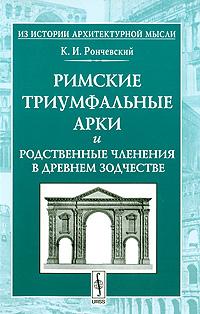 Римские триумфальные арки и родственные членения в древнем зодчестве