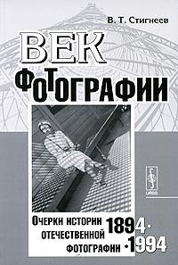Век фотографии. 1894--1994: Очерки истории отечественной фотографии