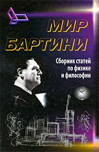 Книга Мир Бартини. Сборник статей по физике и философии