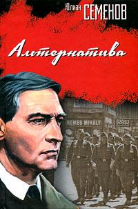 Альтернатива. Юлиан Семенов