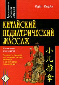 Китайский педиатрический массаж. Справочное руководство