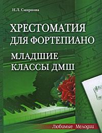 Хрестоматия для фортепиано. Младшие классы ДМШ