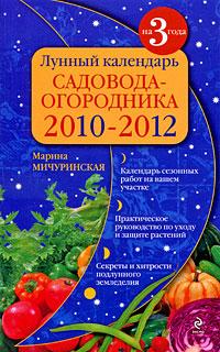 Лунный календарь садовода-огородника. 2010-2012