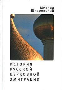 История русской церковной эмиграции. Михаил Шкаровский