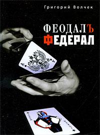 Феодал. Федерал