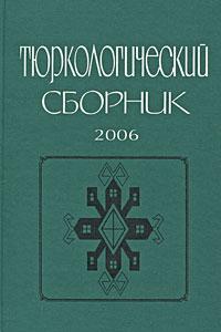 Тюркологический сборник 2006