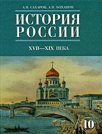 История России. XVII-XIXвв. Часть 2