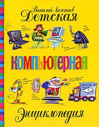 Детская компьютерная энциклопедия. Виталий Леонтьев