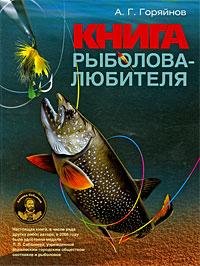 Большая книга рыболова-любителя. А. Г. Горяйнов